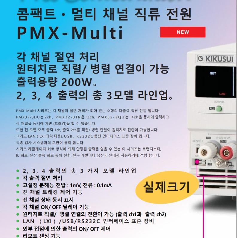 PMX-multi설명1.jpg